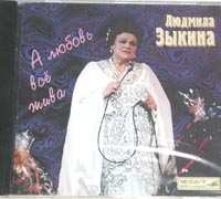 Ludmila ZYKINA sings Famous Russian Songs