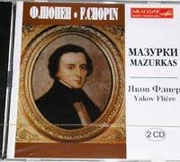 F.Chopin, Mazurkas, Yakov Fliere, Piano (2CD)