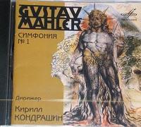G.MAHLER, Symphony No1, Conductor Kondrashin