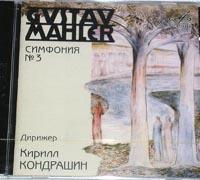 G.MAHLER,Symphony No3, Cond. Kondrashin (2CD)