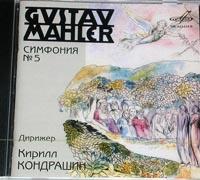 G.MAHLER, Symphony No5, Conductor Kondrashin