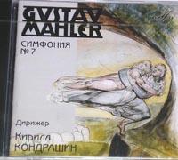 G.MAHLER, Symphony No7, Conductor Kondrashin