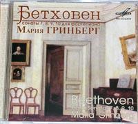 BEETHOVEN Sonatas 7,8,9,10  M.Grinberg, Piano