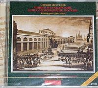 S.DEGTYAREV Minin and Pozharsky (2CD)