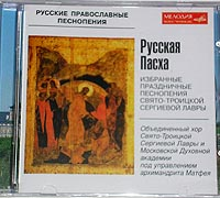 RUSSIAN HOLY EASTER, Selected Festal Hymns
