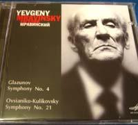 E.Mravinsky. Music of Glazunov, Ovsianiko-Kulikovsky