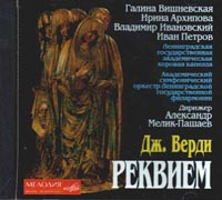 Verdi, Messa da Requiem, by Glinka Choir