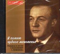 Stars of Bolshoi: Lemeshev, Romances and Songs