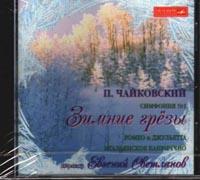 Tchaikovsky, Symphony No.1, Cond. Svetlanov