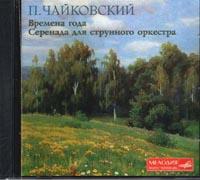 "Tchaikovsky ""Tne Seasons"", Cond. Svetlanov & Bashmet"