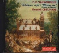 Tchaikovsky, Swan Lake & Nutcracker, Cond. Svetlanov