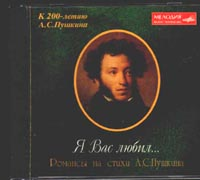 Romances by Pushkin, Famous Russian Singers