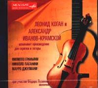Leonid Kogan, Violin. Ivanov-Kramskoi, Guitar.