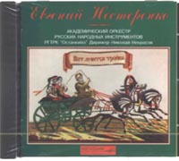 Evgeny Nesterenko, Russian Romances and Songs