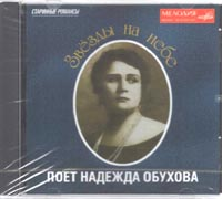 Nadejda Obukhova, Old Russian Romances
