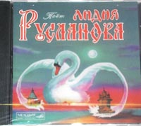 Lidiya RUSLANOVA Famous Russian Romances Songs